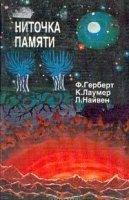 Книга Ф. Герберт, К. Лаумер, Л. Найвен - Ниточка памяти rtf,txt 10Мб