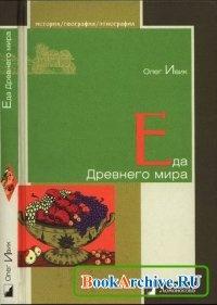Книга Еда Древнего мира.