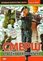 Книга СМЕРШ. Стрелковая практика