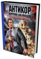 "Книга Серия ""Антикор"" (13 книг)"