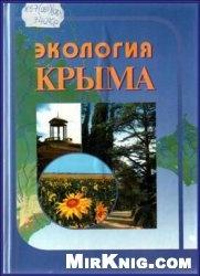 Книга Экология Крыма