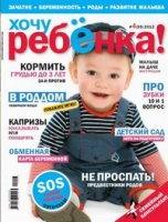 Книга Хочу ребёнка! №4 2012 pdf 36,3Мб