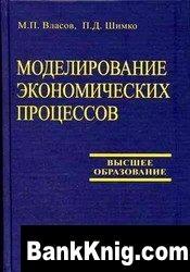 Книга Моделирование экономических процессов pdf    5,14Мб