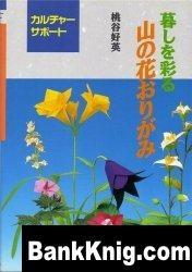 Книга Momotani - Origami Alpine Flowers pdf 10,12Мб