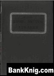 Книга Паровой двигатель в авиации (Опыт историко-технического исследования) djvu 10,3Мб