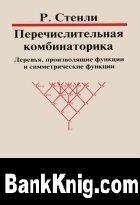 Книга Перечислительная комбинаторика djvu+ocr 4Мб