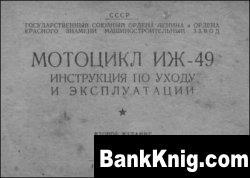 Книга Мотоцикл ИЖ-49. Инструкция по уходу и эксплуатации pdf 12,2Мб