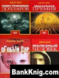 Книга Сборник книг Андреаса Эшбаха fb2 1,9Мб