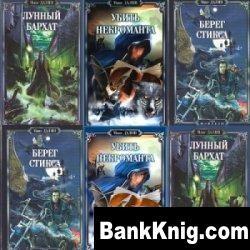 Книга Сборник книг Макса Далина fb2 1,2Мб