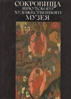 Сокровища Иркутского художественного музея pdf 126Мб