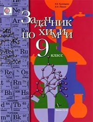 Книга Задачник по химии : 9 класс : для учащихся общеобразовательных учреждений