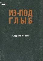 Книга Из-под глыб. Сборник статей pdf 2,4Мб