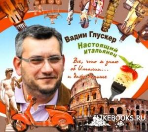 Глускер Вадим - Настоящий итальянец (аудиокнига)