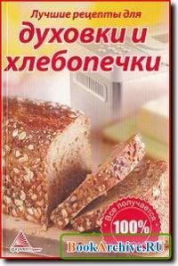 Книга Лучшие рецепты для духовки и хлебопечки.