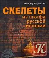 Книга Скелеты из шкафа русской истории