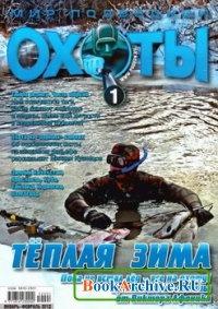 Журнал Мир подводной охоты №1 2012 г.