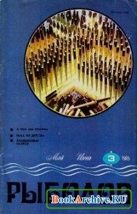 Журнал Рыболов № 3 1985.
