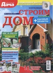 Журнал Строим дом №11 2012