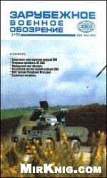 Журнал Зарубежное военное обозрение №2 1995