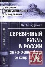 Книга Серебряный рубль в России от его возникновения до конца XIX в.
