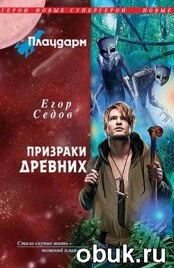 Книга Егор Седов. Плацдарм. Призраки Древних