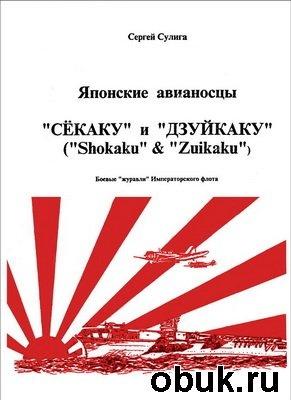 """Книга Японские авианосцы """"Сёкаку"""" и """"Дзуйкаку"""". Сулига С."""