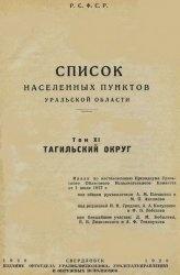 Список населённых пунктов Уральской области 1927 год. Том XI. Тагильский округ