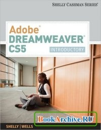 Книга Adobe Dreamweaver CS5: Introductory (Adobe Cs5 Shelly Cashman).