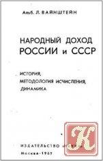 Народный доход России и СССР: История, методология исчисления, динамика