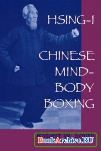 Книга Chinese Mind-body Boxing.