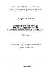Электрофизические методы неразрушающего контроля и исследования реакторных материалов