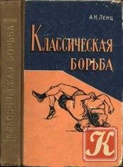 Книга Классическая борьба. Ленц А.Н.