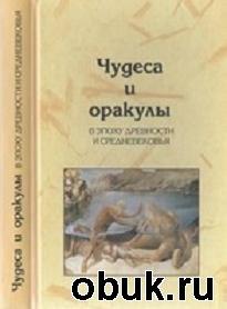 Книга Чудеса и оракулы в эпоху древности и средневековья