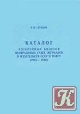 Книга Каталог лотерейных билетов центральных газет,  ов и издательств СССР и РСФСР (1923-1930)