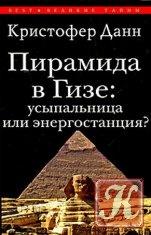 Книга Пирамида в Гизе. Усыпальница или энергостанция?
