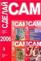 Журнал Журнал Сделай Сам (Знание). Архив 2006