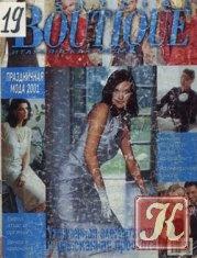 Boutique special: праздничная мода №1 2001