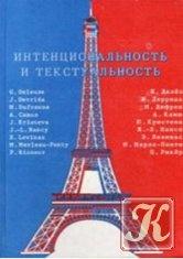 Интенциональность и текстуальность. Философская мысль Франции XX века