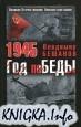 Книга 1945. Год поБЕДЫ