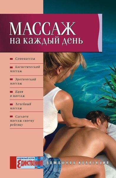Книга Ольга Таглина МАССАЖ НА КАЖДЫЙ ДЕНЬ