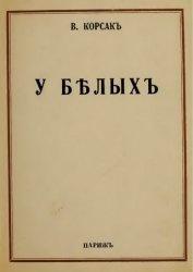 Книга У белых