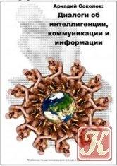 Книга Аркадий Соколов: диалоги об интеллигенции, коммуникации и информации