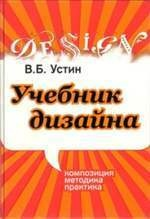 Книга Учебник Дизайна