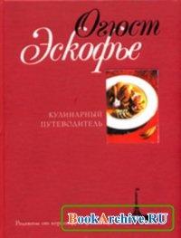 Книга Кулинарный путеводитель. Рецепты от короля французской кухни.