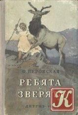 Книга Ребята и зверята