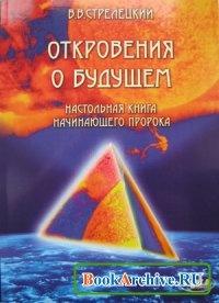 Откровения о будущем. Настольная книга начинающего пророка.