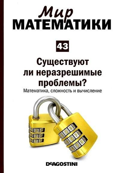 Журнал: Мир математики № 43 (2014)