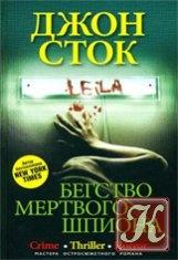 Книга Бегство мертвого шпиона