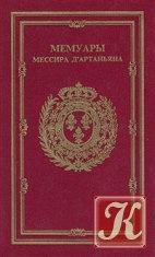 Мемуары мессира Д'Артаньяна. В трех томах