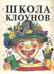 Книга Школа клоунов